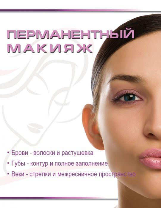 Перманентный макияж татуаж губ