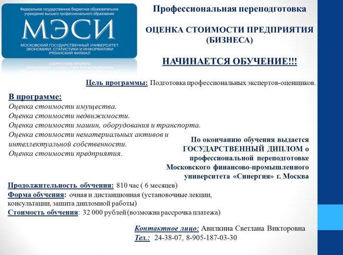 курсы оценщика недвижимости москва Администрация