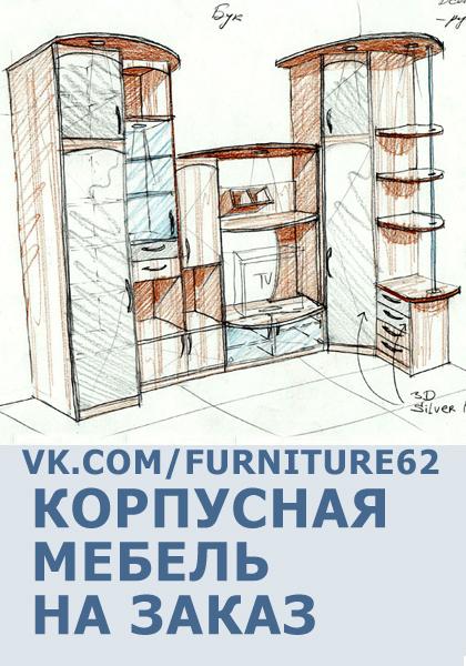 Корпусная мебель на заказ! объявление в разделе всё для дома.