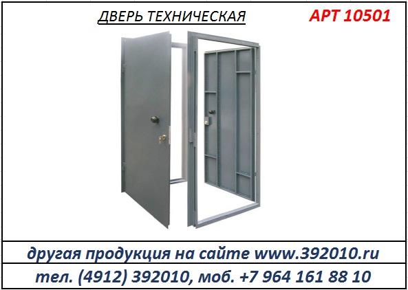 дверь металлическая техническая цена с установкой